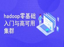 大数据运维hadoop零基础入门学习以及高可用集群的构建