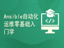 Ansible自动化运维零基础入门学习