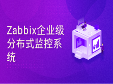 轻松学习企业级分布式监控系统:Zabbix 5.0