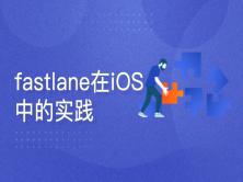 fastlane在iOS中的实践