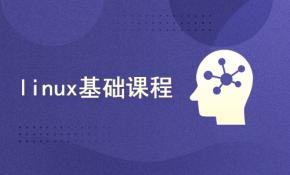 linux基础课程