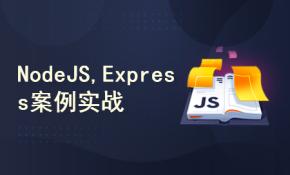 NodeJS基础、Express实战视频课程【后台管理系统】【前端系列课程】