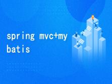 spring mvc+mybatis搭建