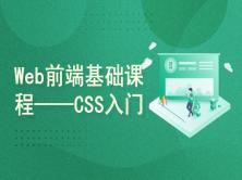 Web前端基础课程之一——CSS入门