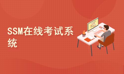SSM在线考试系统