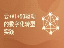 新经济、新基建、新计算:云+AI+5G驱动的数字化转型实践之道