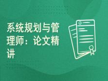 薛大龙2021软考系统规划与管理师:论文精讲
