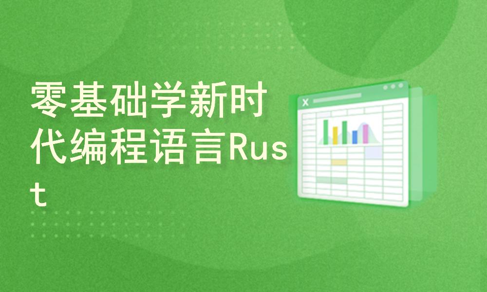零基础学新时代编程语言Rust