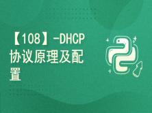 【108】-DHCP协议原理及配置