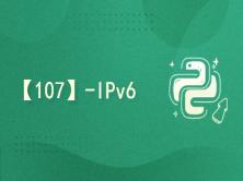 【107】-IPv6