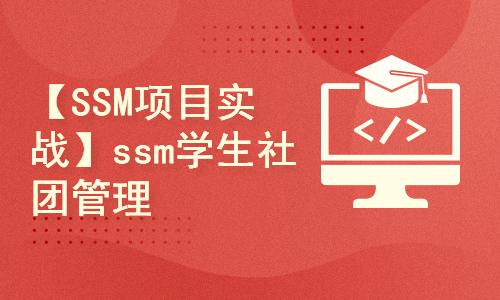 【SSM项目实战】ssm学生社团管理系统