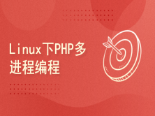 Linux下PHP多进程编程