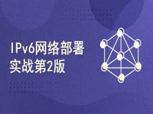 IPv6网络部署实战第2版(中)