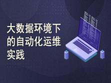 「自动化运维」数据平台下的自动化运维实践