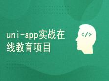 uniapp实战在线教育小程序H5/APP