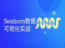 Python数据可视化教程 Seaborn实战