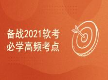 【备战2021】信息系统项目管理师:快速软考入门,必学高频考点