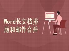 Word长文档排版和邮件合并【含案例】