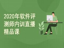 2020年软件评测师内训直播精品冲刺课