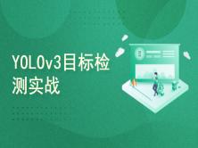 YOLOv3目标检测实战:训练自己的数据集