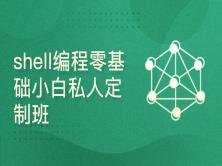 shell编程零基础小白私人定制班