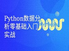 Python数据分析零基础入门实战