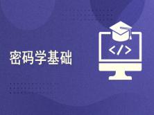 2021朱小平软考信息安全工程师:密码学基础