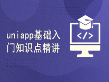 uniapp基础入门知识点精讲(第一季)
