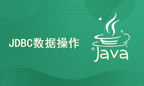 Java中JDBC数据操作与书籍信息管理小项目