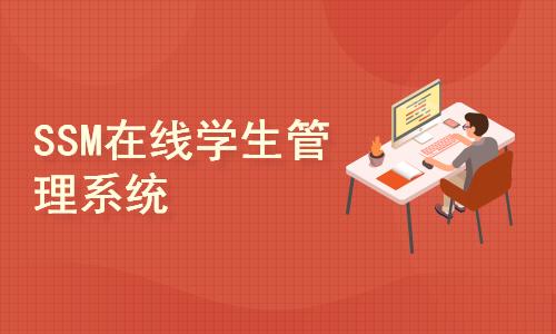 SSM在线学生管理系统