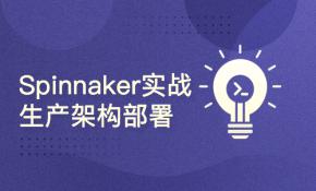 Spinnaker多云持续交付平台实践-生产环境部署篇