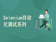 从零学习selenium(WebDriver)自动化测试系列视频课程