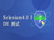 Selenium 4.0 IDE 自动化测试实战