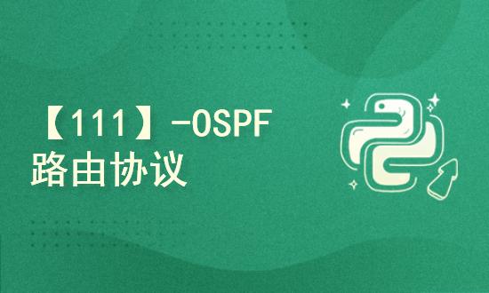 【111】-OSPF路由协议
