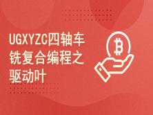 UG四轴XYZC车铣复合零件编程之驱动叶片