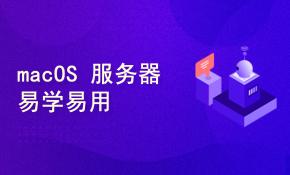 macOS 服务器易学易用(v5.1)