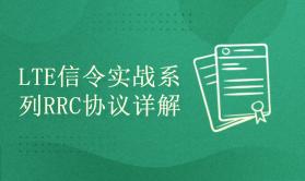 LTE协议和信令实战系列课程-RRC协议