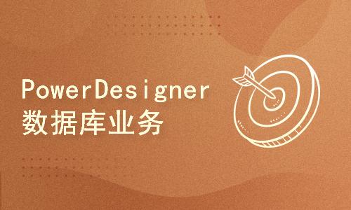 PowerDesigner数据库业务建模与设计