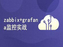 zabbix+grafana监控实战课程