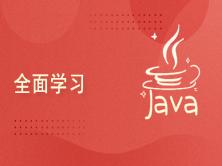 Java编程基础视频课程
