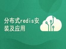 分布式redis安装及应用