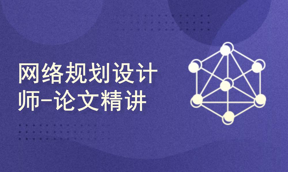 2020年软考网络规划设计师-论文写作套路精讲视频课程