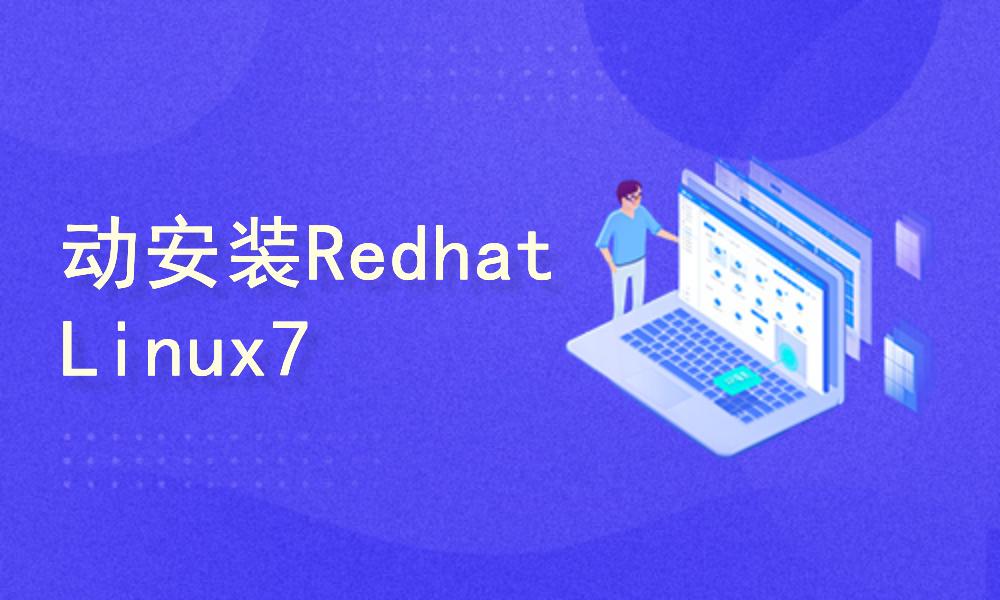 PXE批量自动安装Redhat Linux7