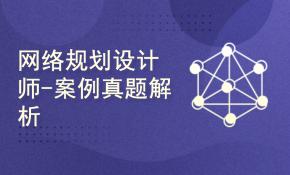 2020年软考网络规划设计师-下午案例分析真题解析