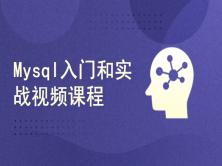 Mysql入门和实战视频课程