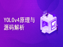 YOLOv4目标检测:原理与源码解析