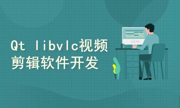 Qt libvlc ffmpeg视频剪辑软件开发