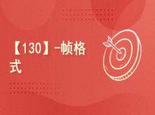 【130】-帧格式