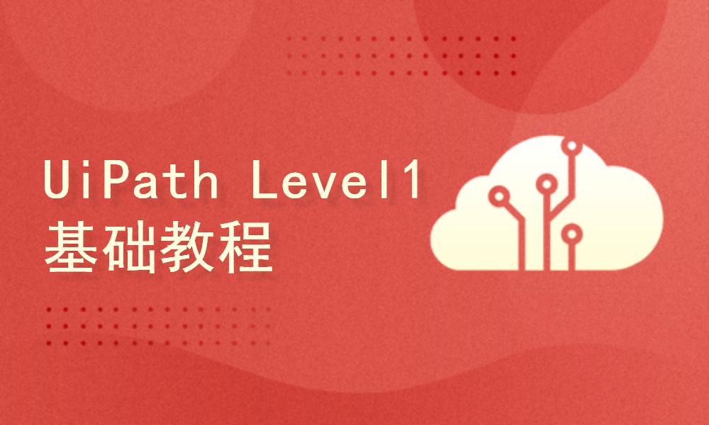 UiPath Level1 基础教程