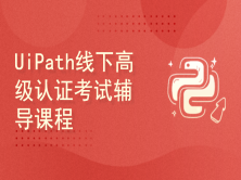 UiPath线下高级认证考试辅导课程